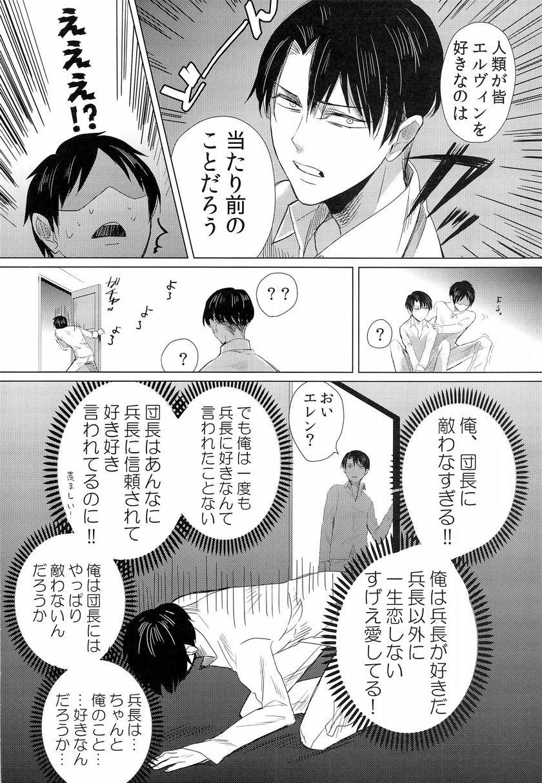 Heichouteki Fukusuu Kaiten 7