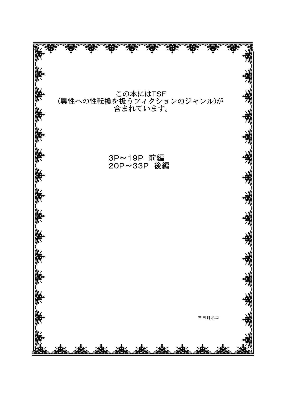 Sekaijuu ga Moshi Irekawari de Afurete Itara 1