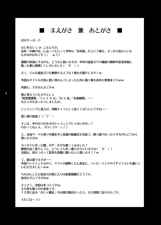 Rape Me no Princess-sama Maji Nakadashi1000% 1