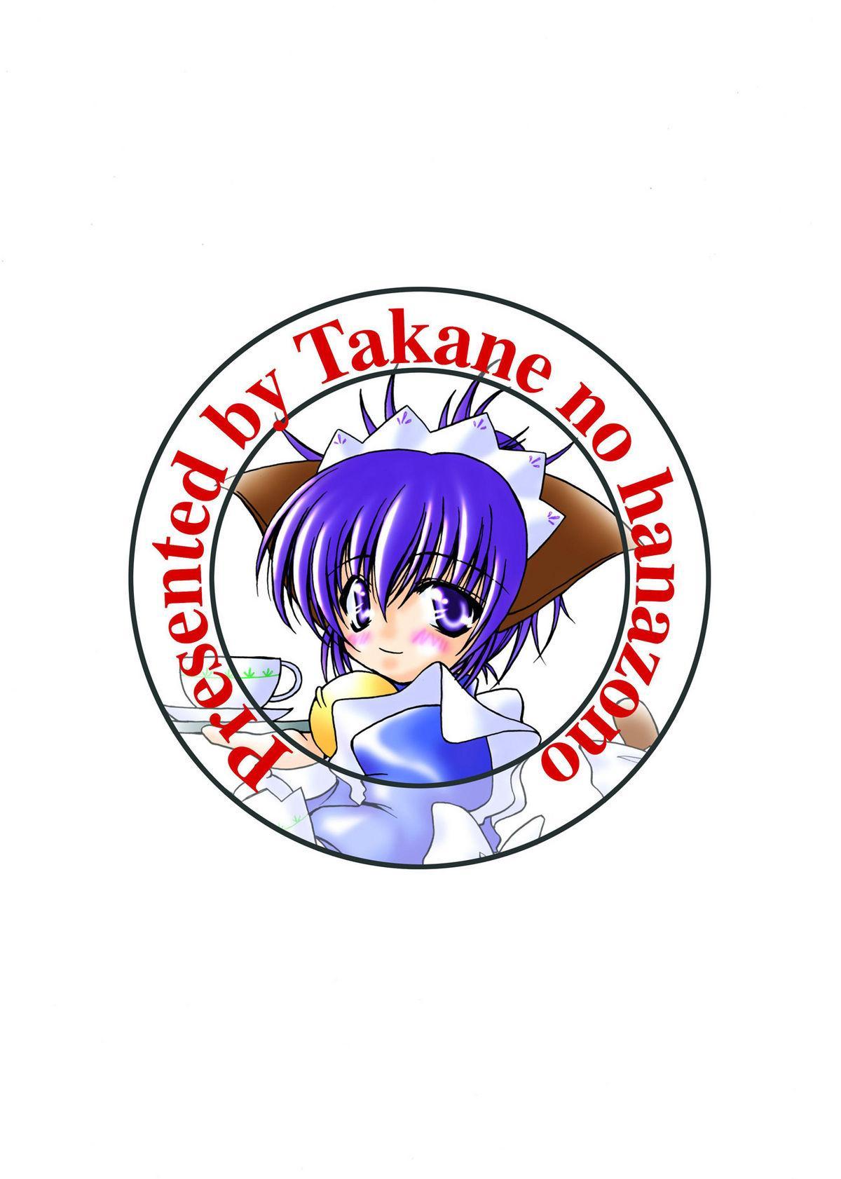 Rape Me no Princess-sama Maji Nakadashi1000% 20