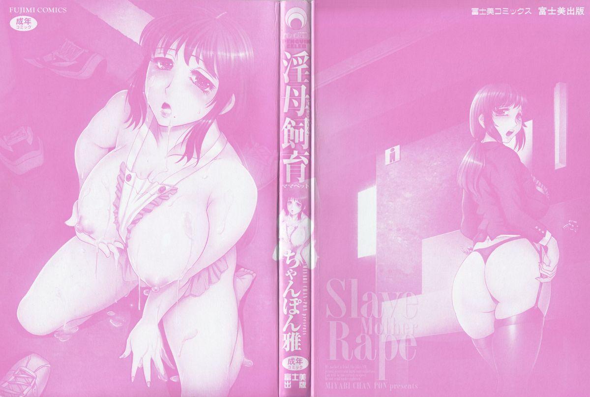 Inbo Shiiku - Slave Mother Rape 3