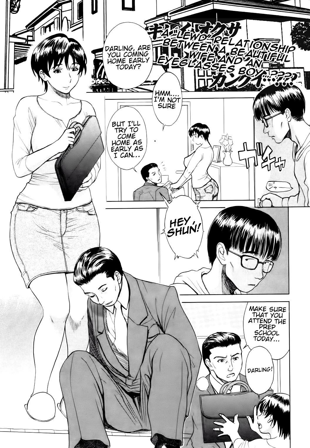 Aniyome Shitsuraku 1