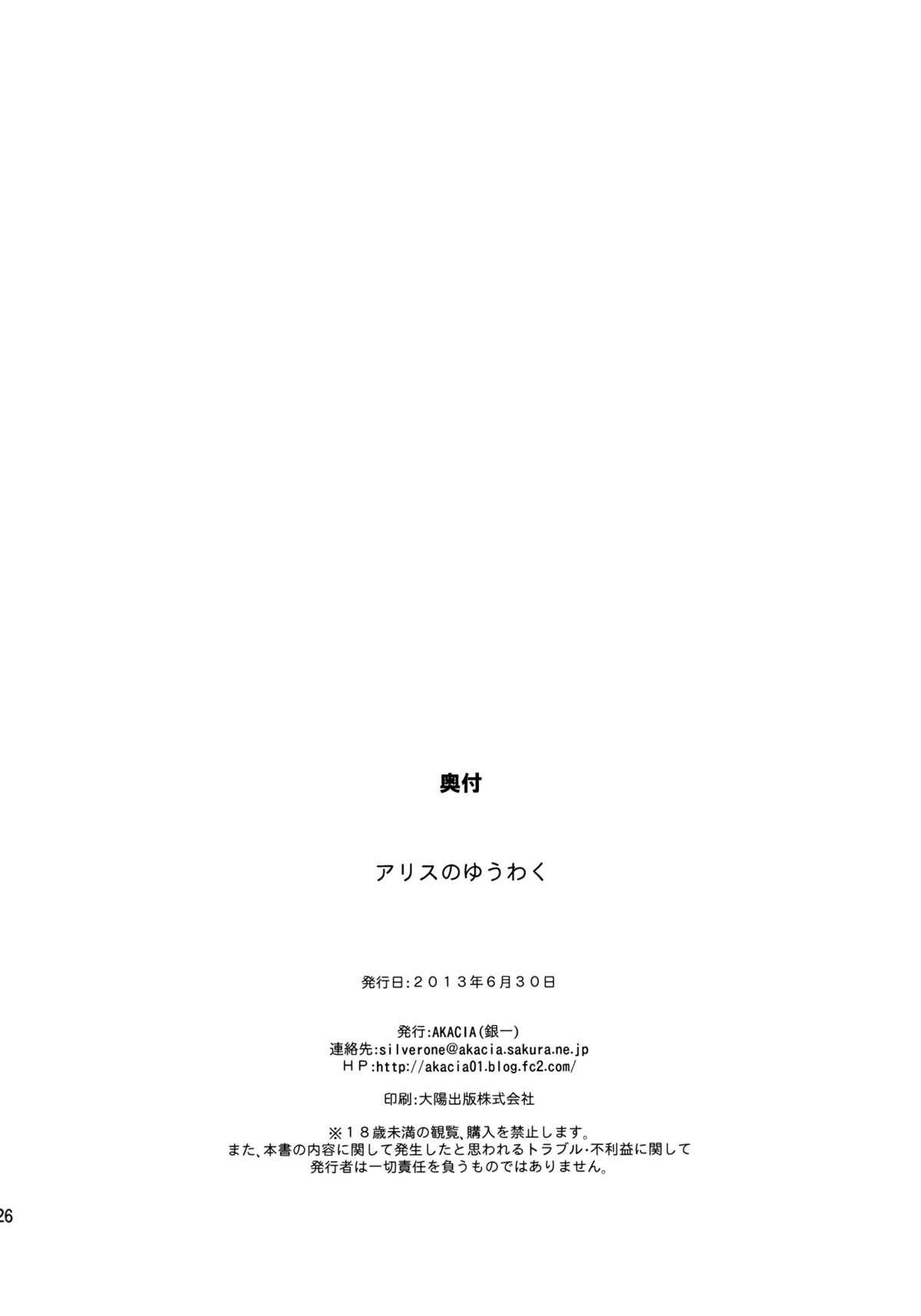 Alice no Yuuwaku | Alice's Temptation 24