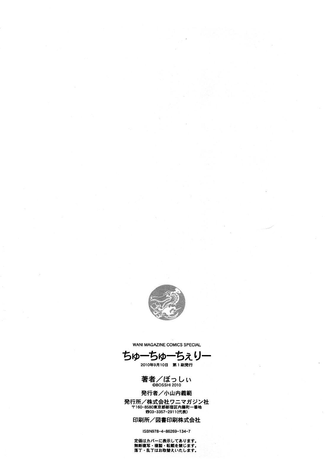 [Bosshi] Chu~Chu~Cherry~ [English] {Yoroshii + Ryuutama + LWB + Afro + YQII + EHCove} 195
