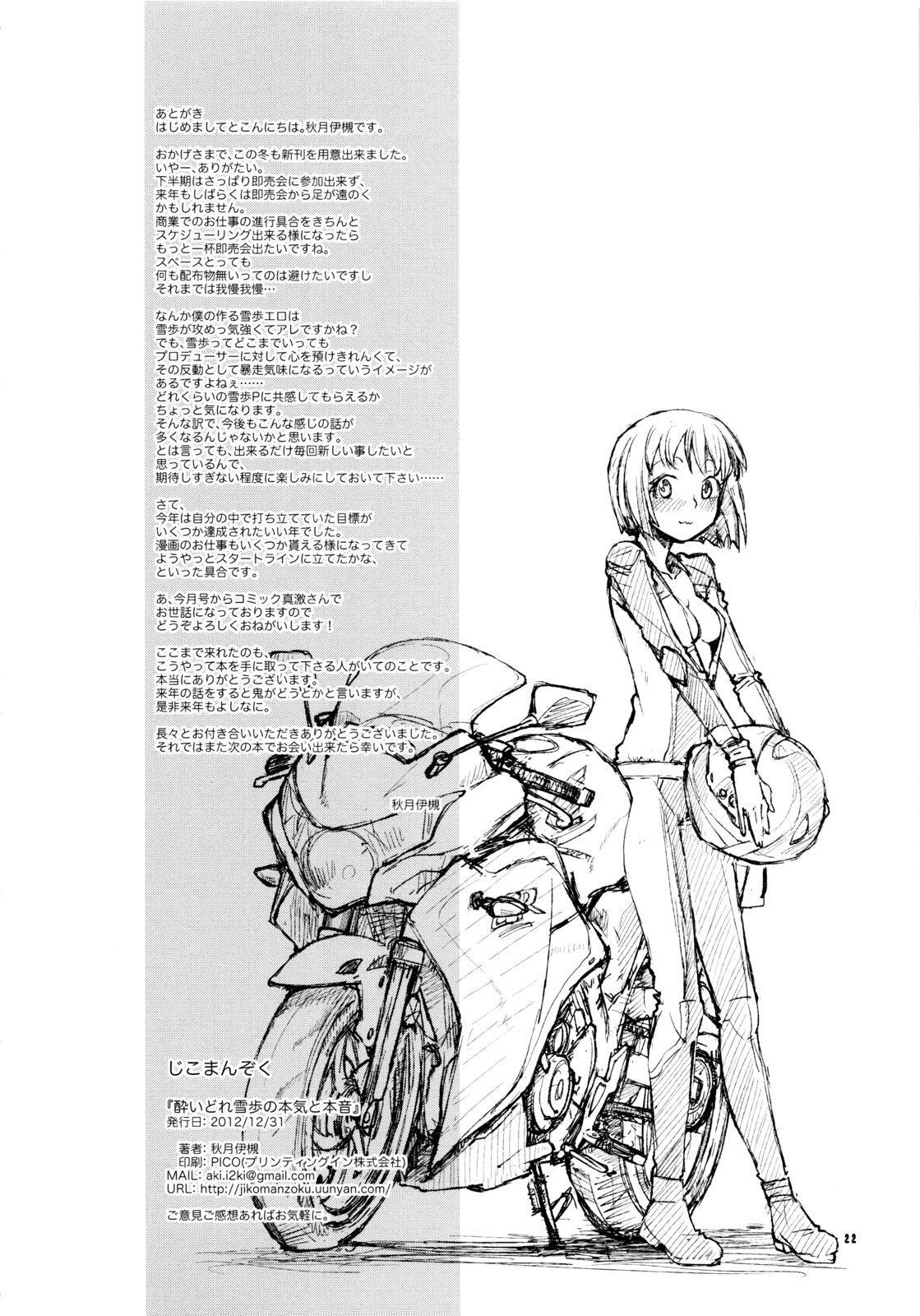 Yoidore Yukiho no Honki to Honne 20