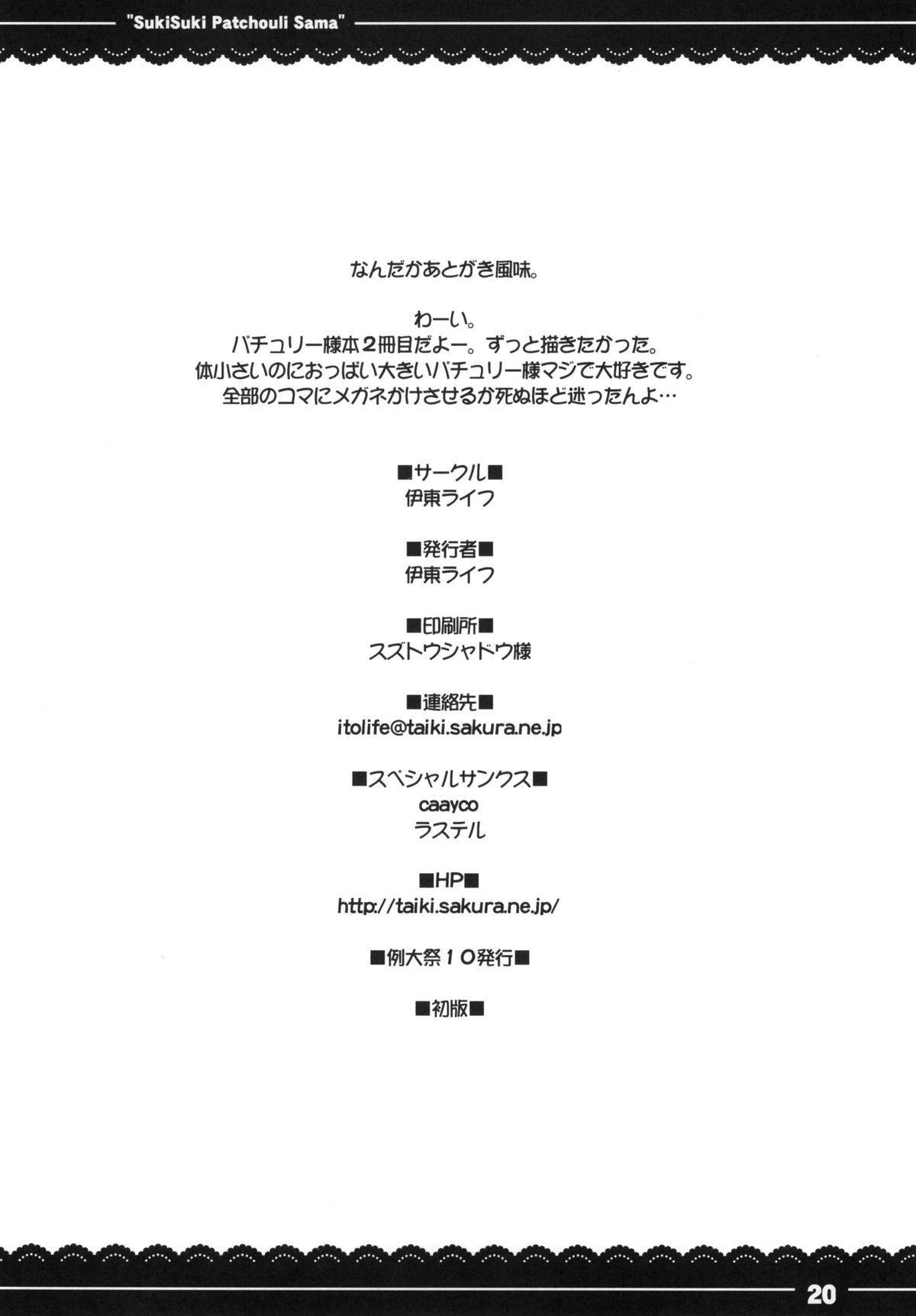 (Reitaisai 10) [Itou Life] Suki Suki! Patchouli-sama | I Really Like You! Patchouli-sama (Touhou Project) [English] {doujin-moe.us} 20