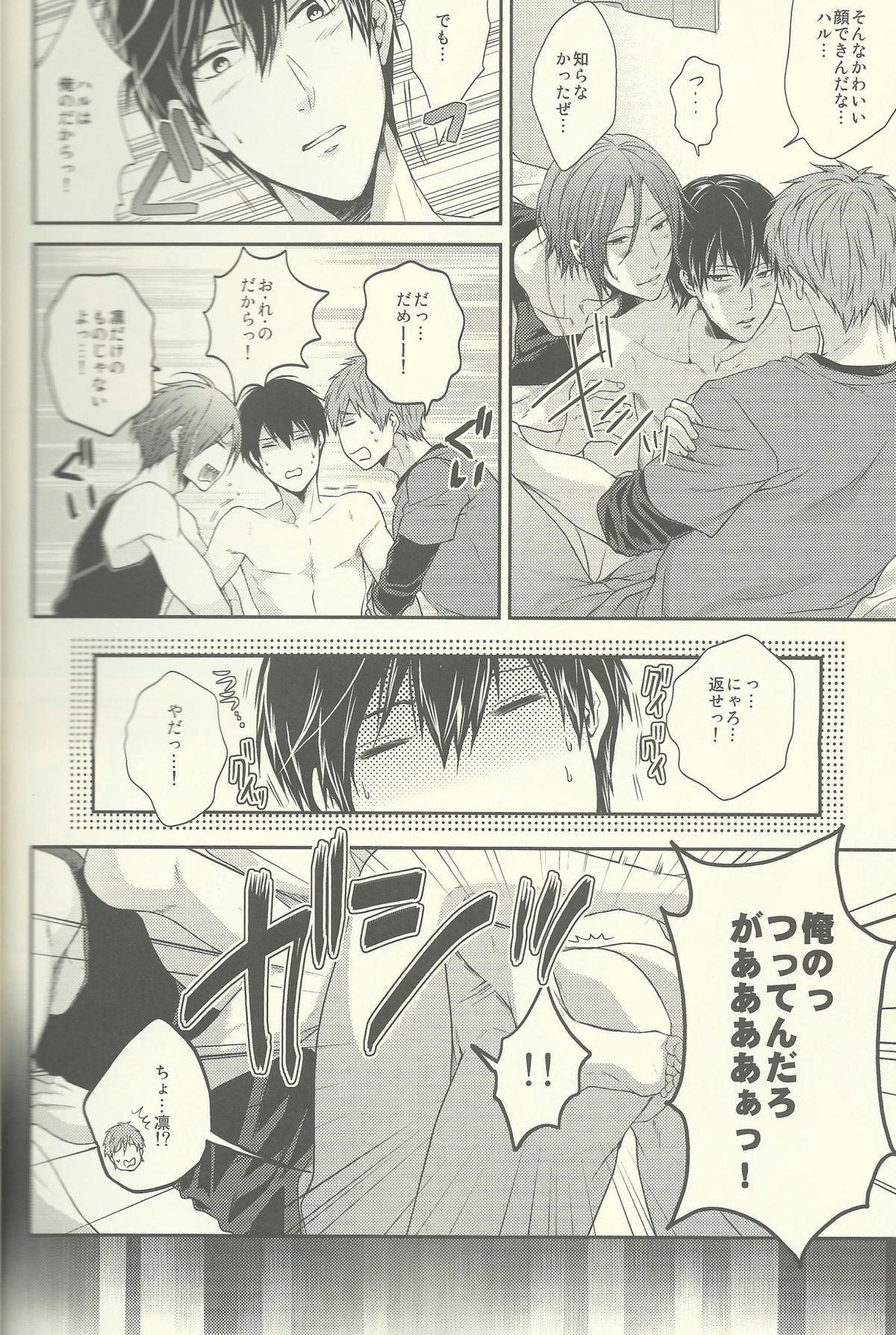 Yurushite Warui Iruka-chan 14