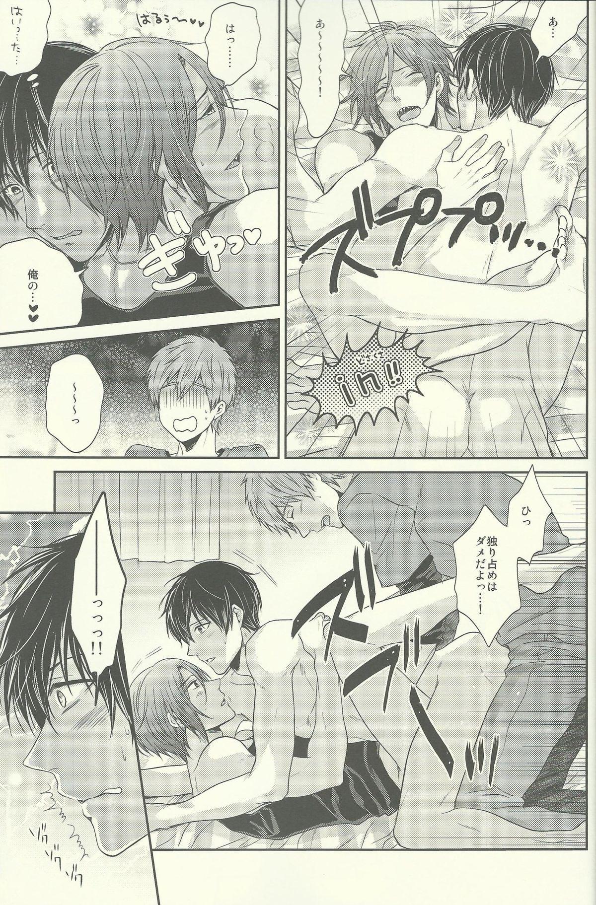 Yurushite Warui Iruka-chan 15