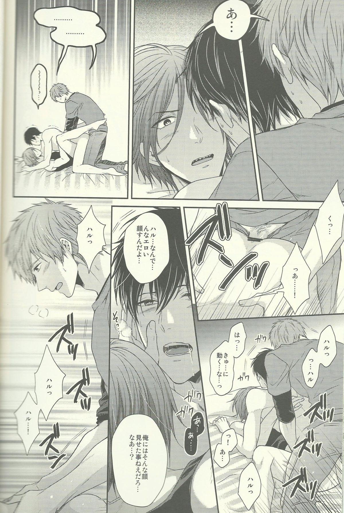 Yurushite Warui Iruka-chan 16
