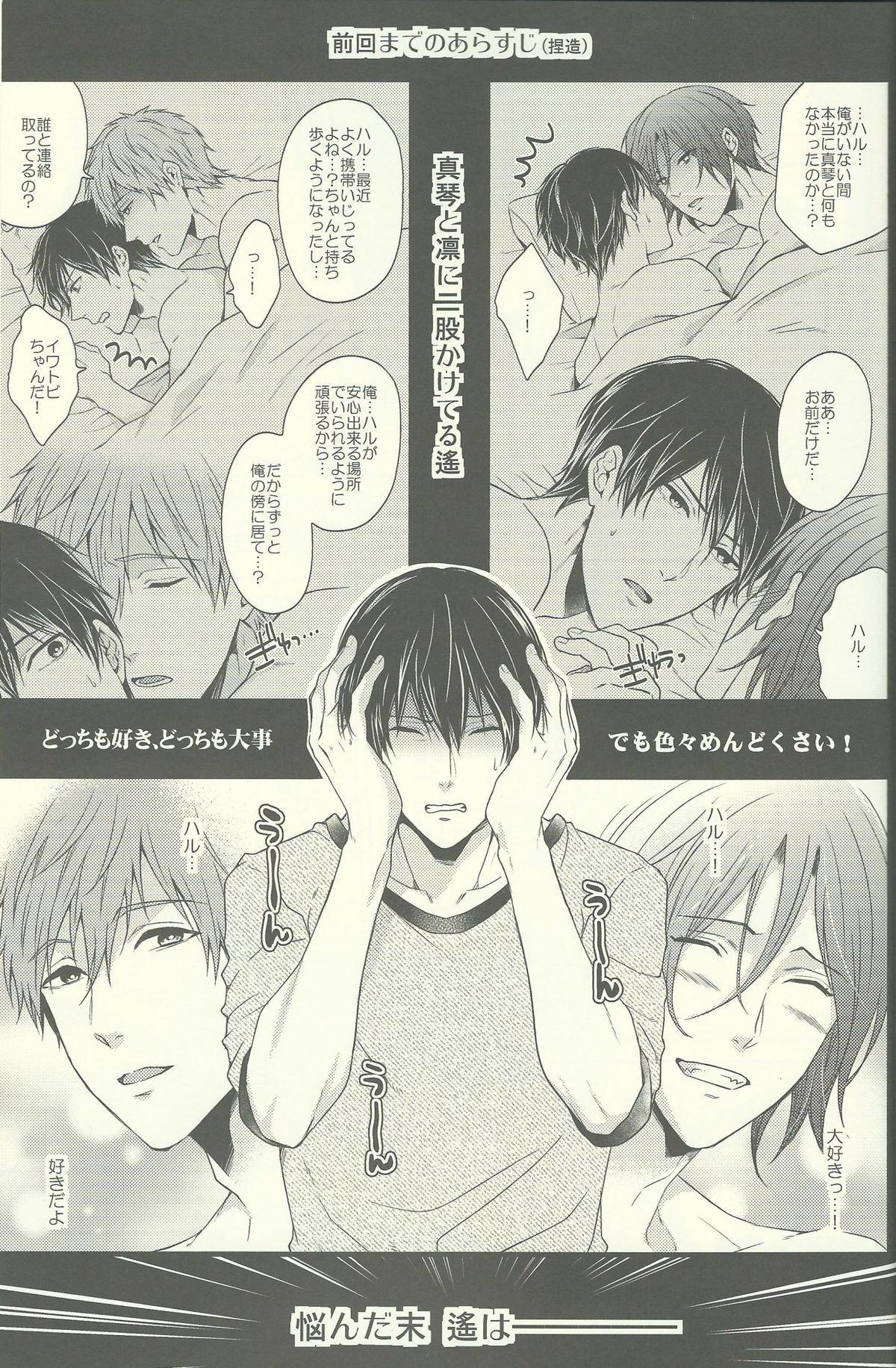 Yurushite Warui Iruka-chan 1