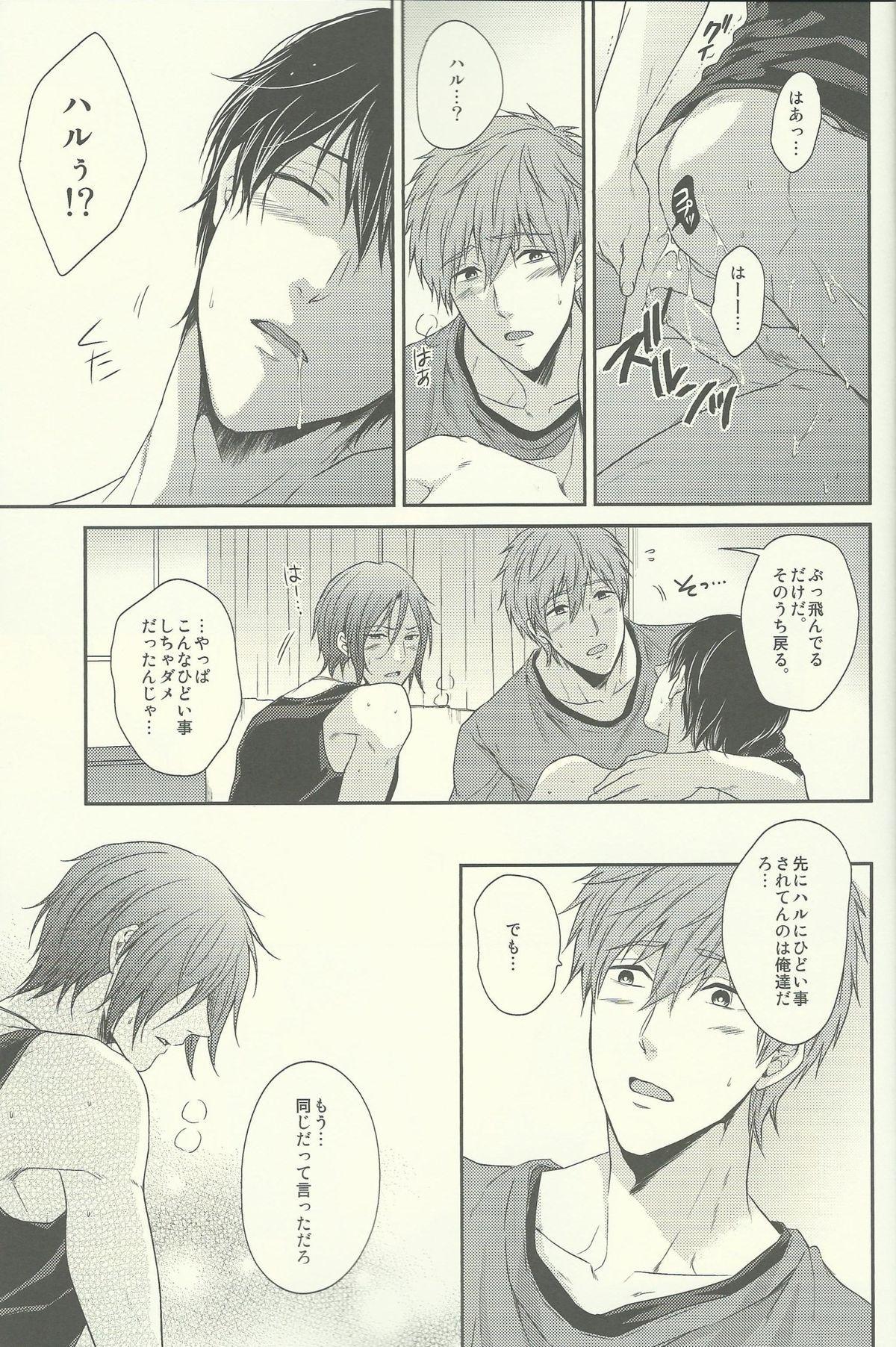 Yurushite Warui Iruka-chan 25