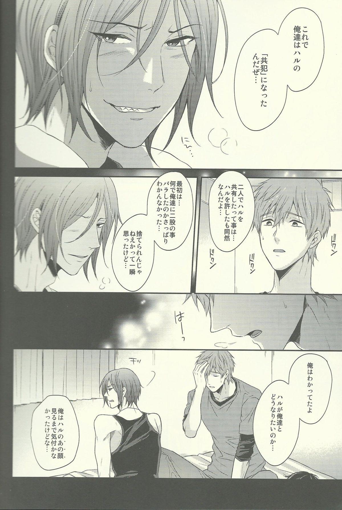 Yurushite Warui Iruka-chan 26