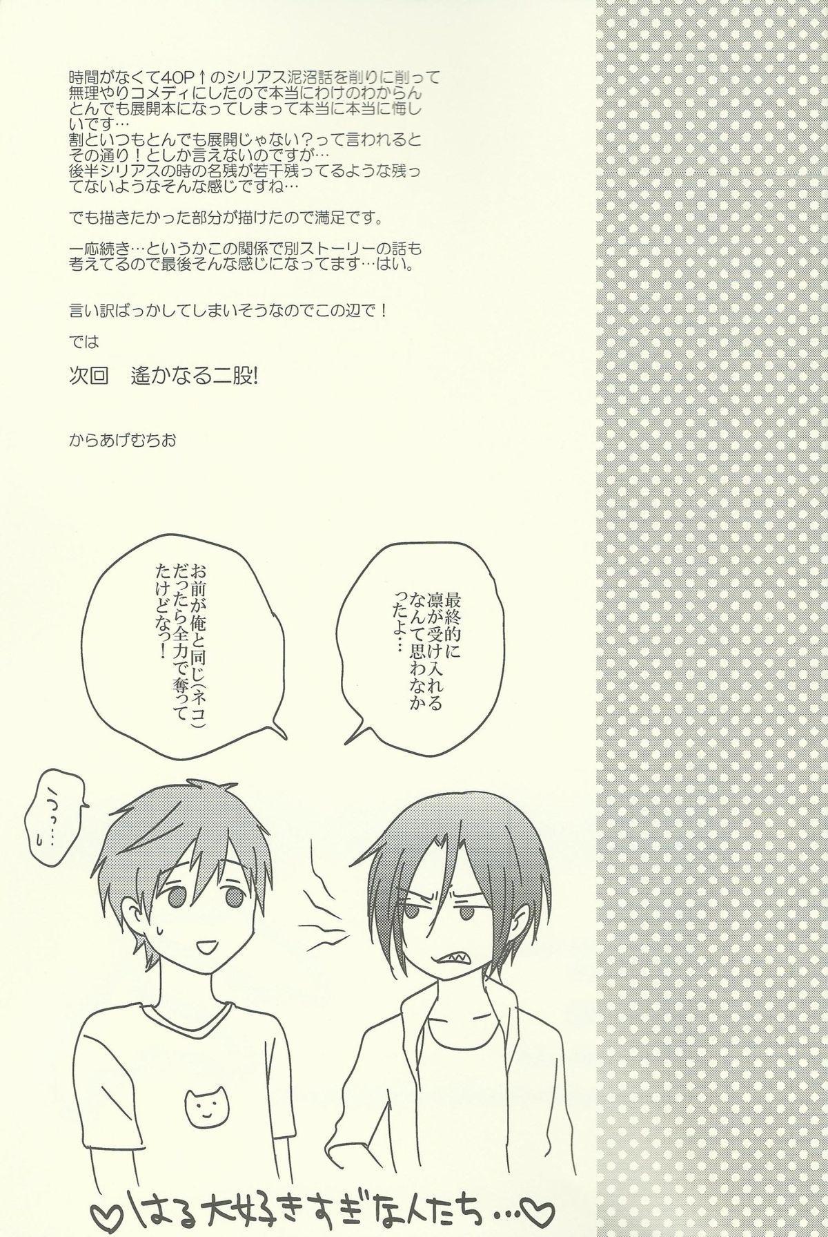 Yurushite Warui Iruka-chan 29