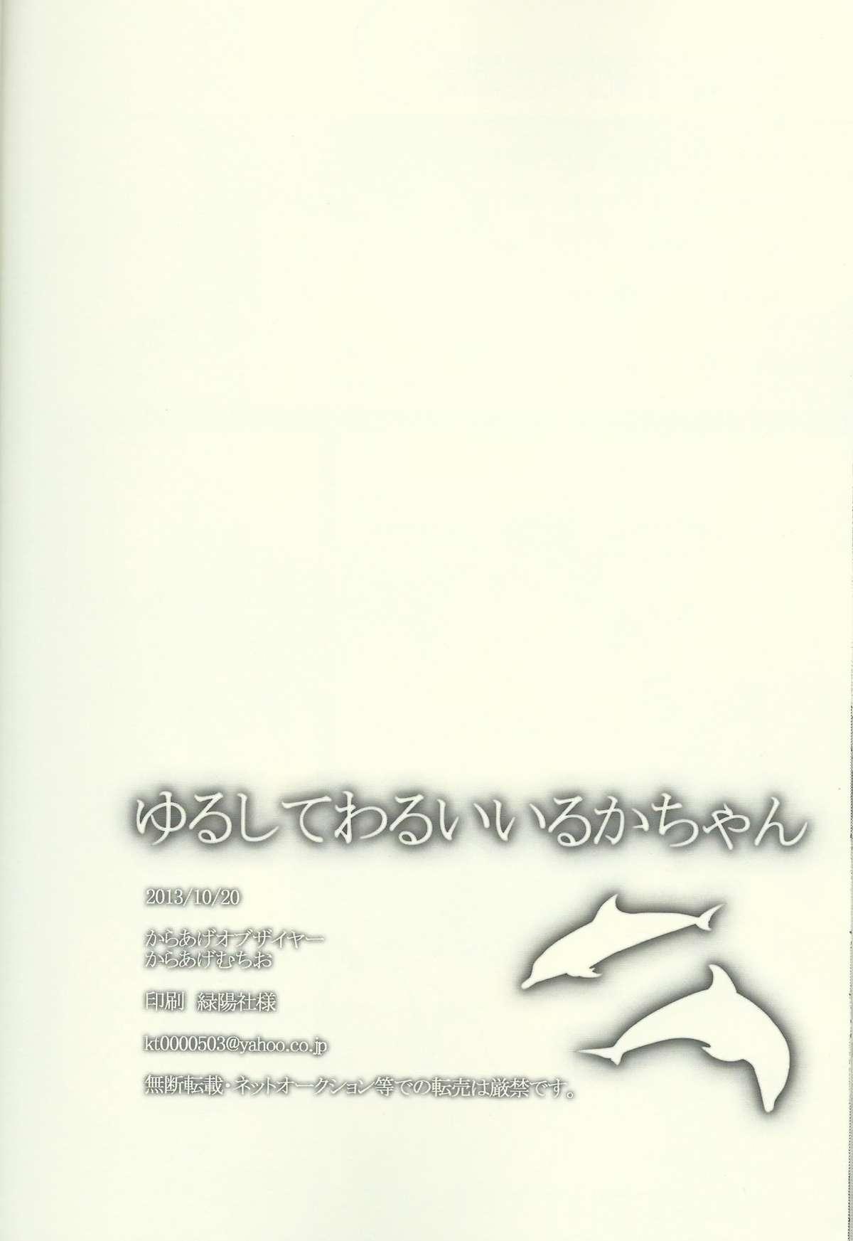 Yurushite Warui Iruka-chan 30