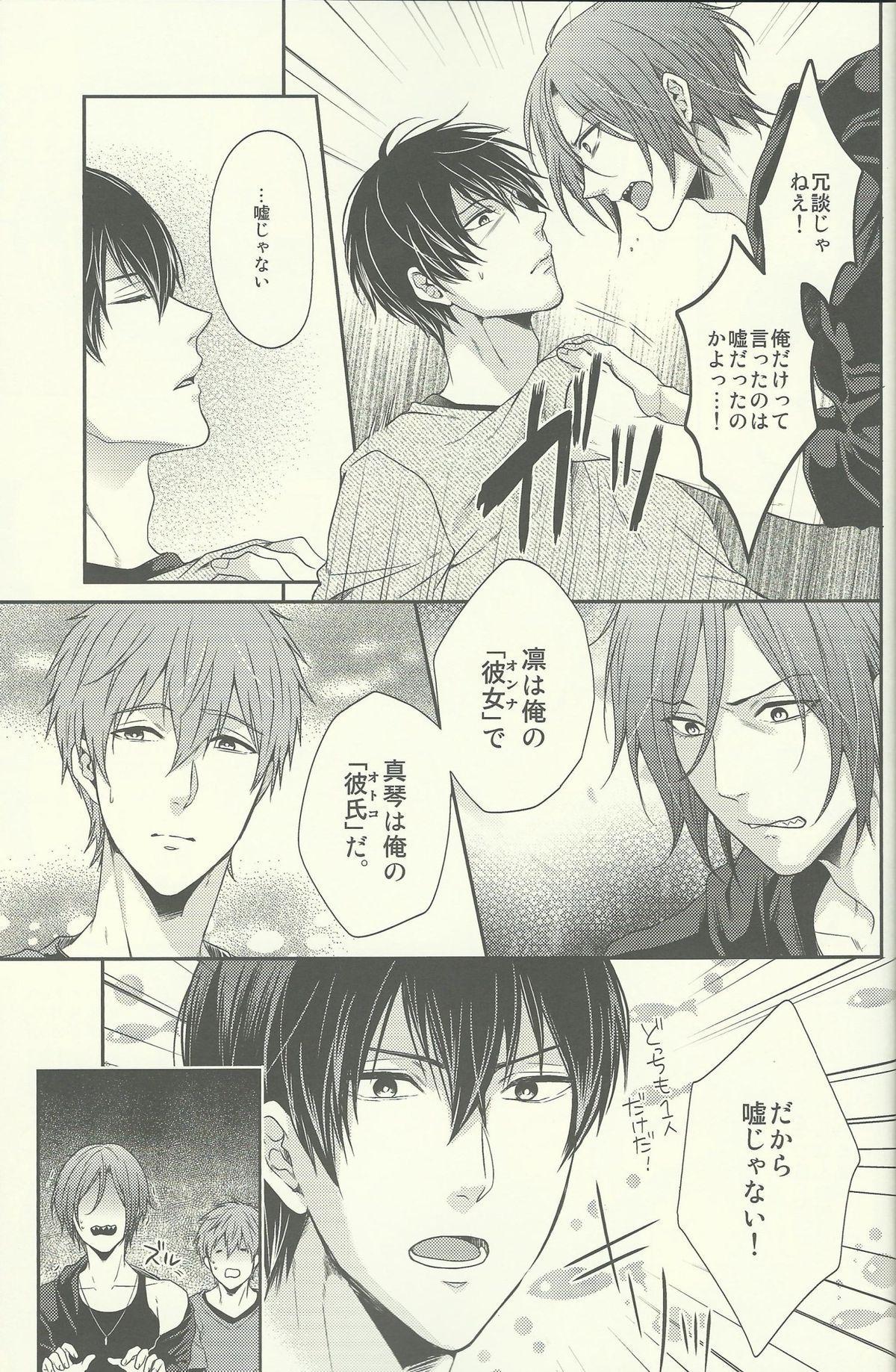 Yurushite Warui Iruka-chan 3