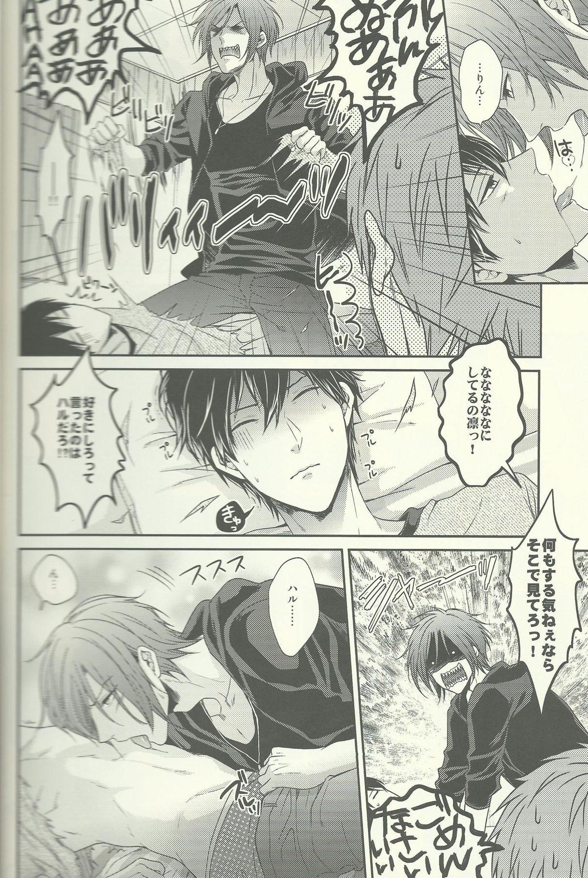 Yurushite Warui Iruka-chan 8