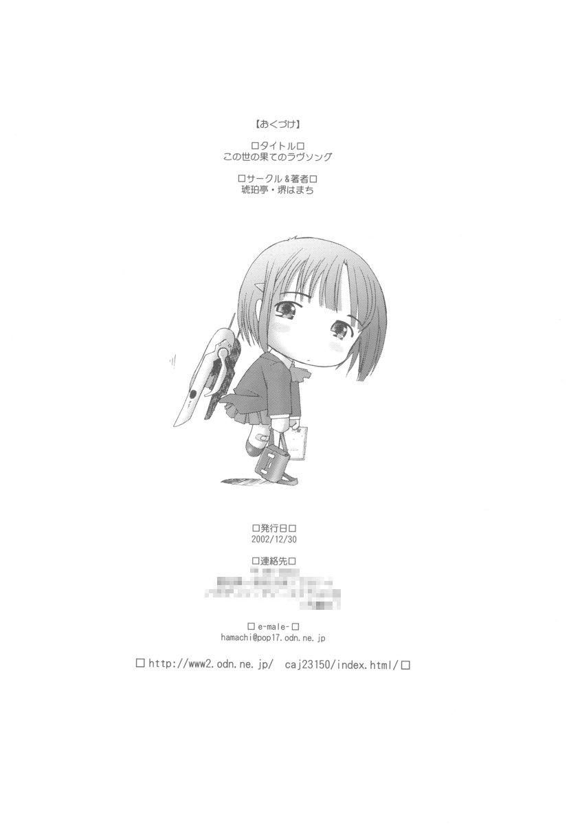 Kono Yo no Hate no Love Song 28
