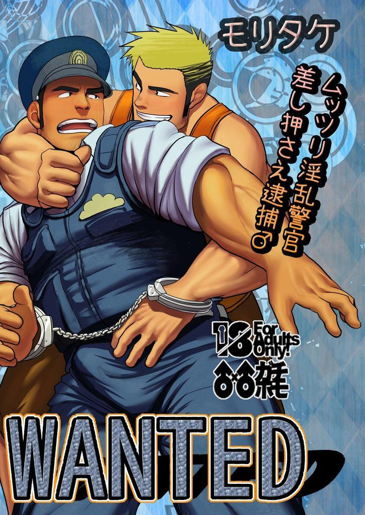 WANTED 0