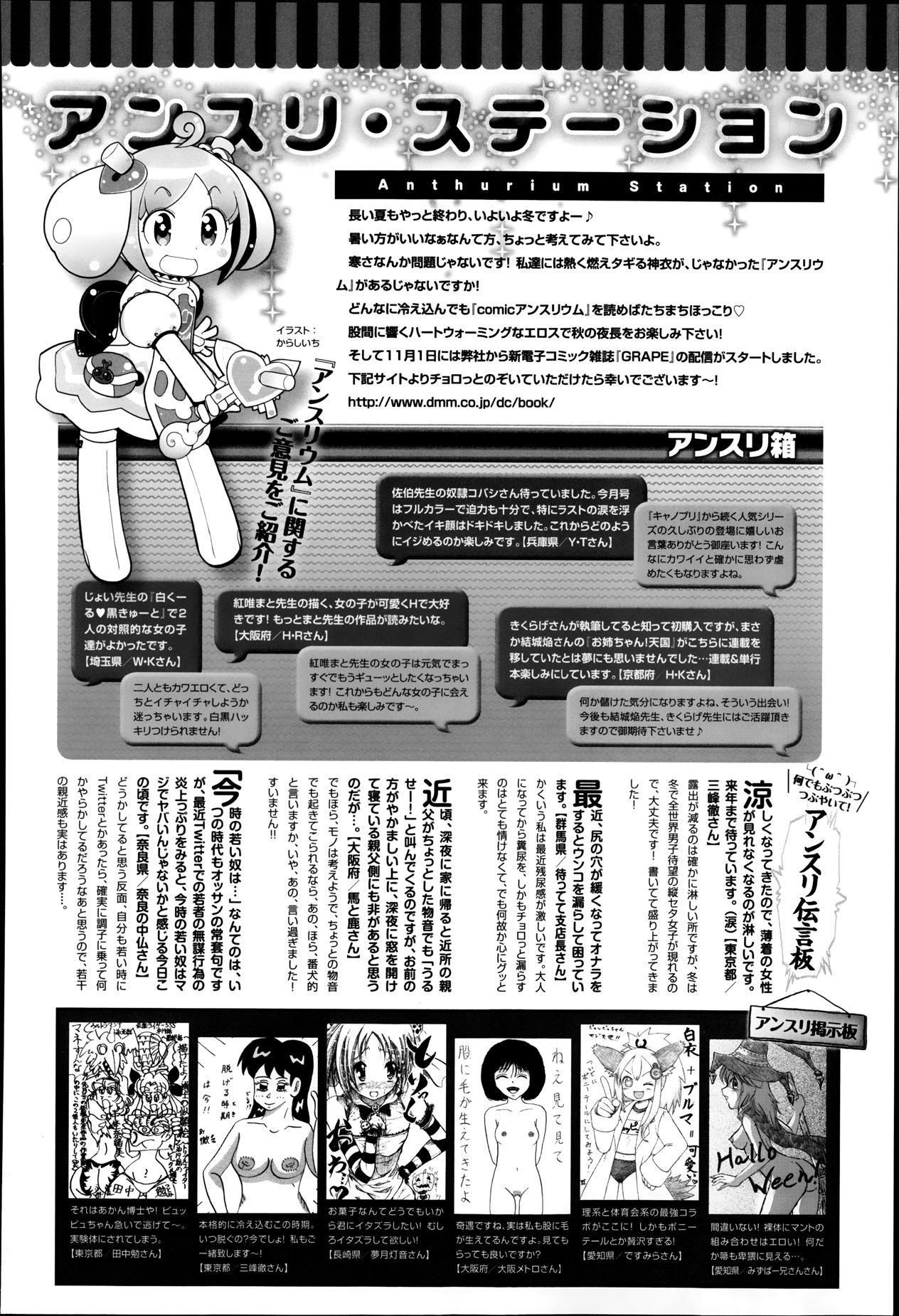 Comic Anthurium 008 2013-12 384