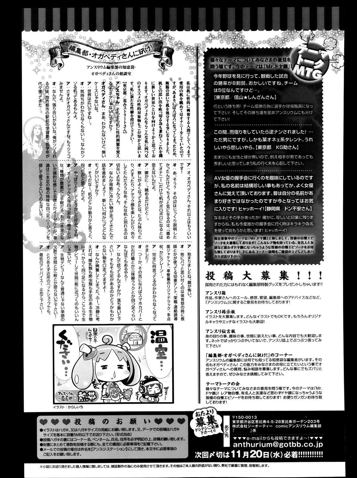 Comic Anthurium 008 2013-12 385
