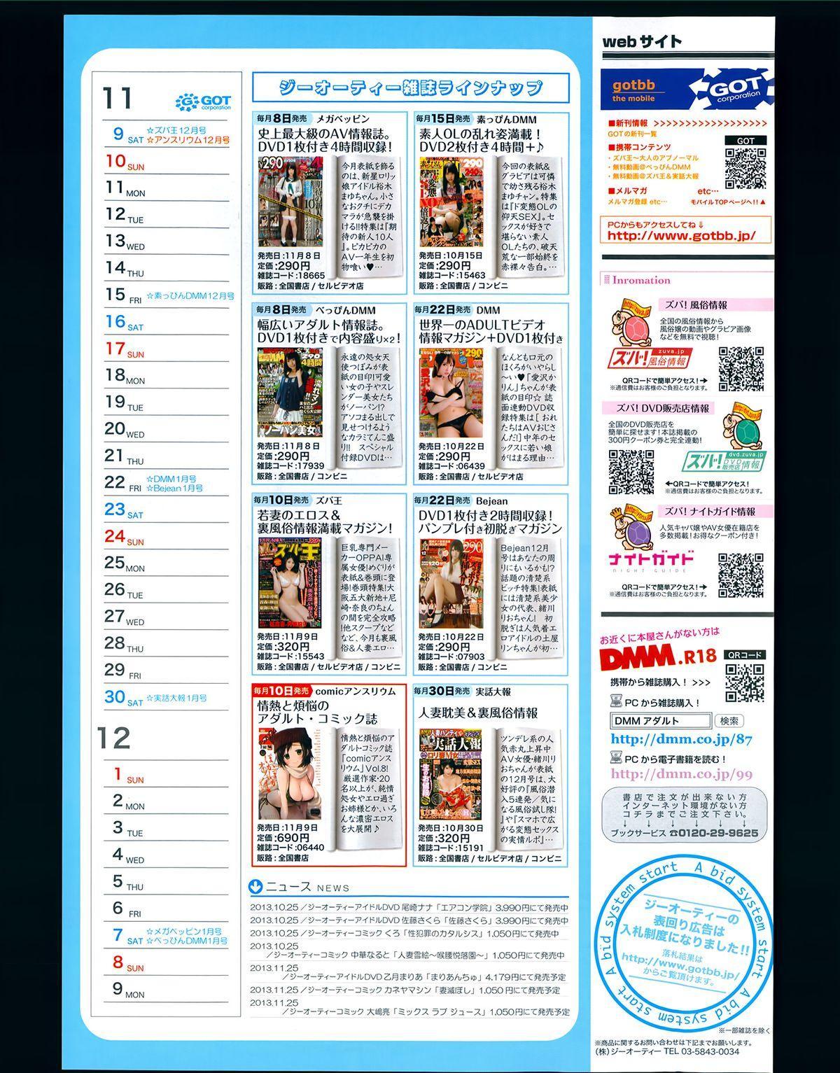 Comic Anthurium 008 2013-12 395