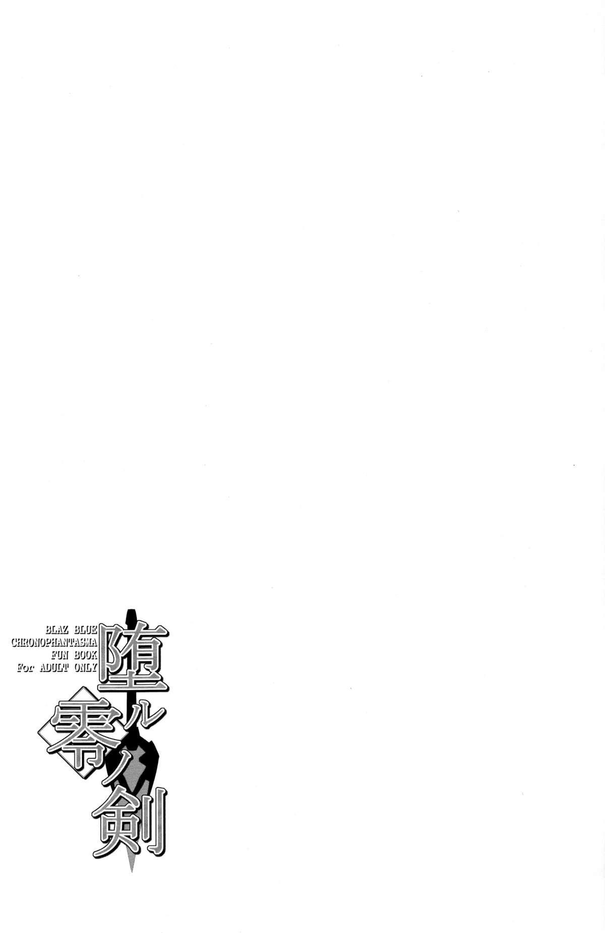 Ochiru Zero no Tsurugi 25