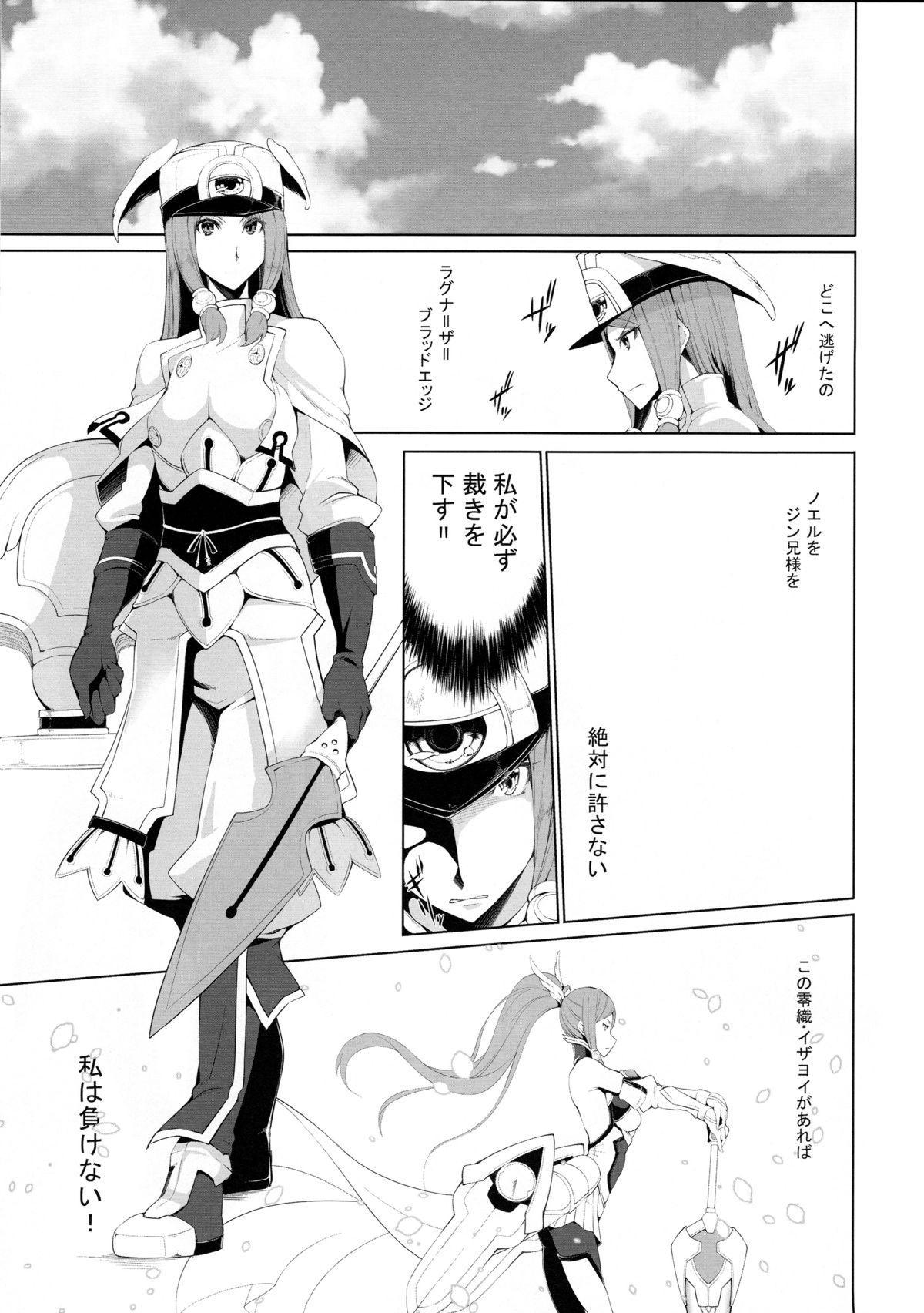 Ochiru Zero no Tsurugi 3