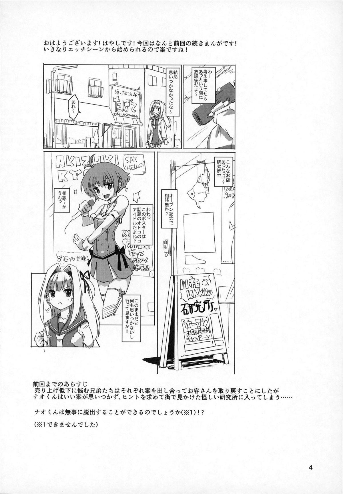 Sakurairo Shounen Sabou 9 3