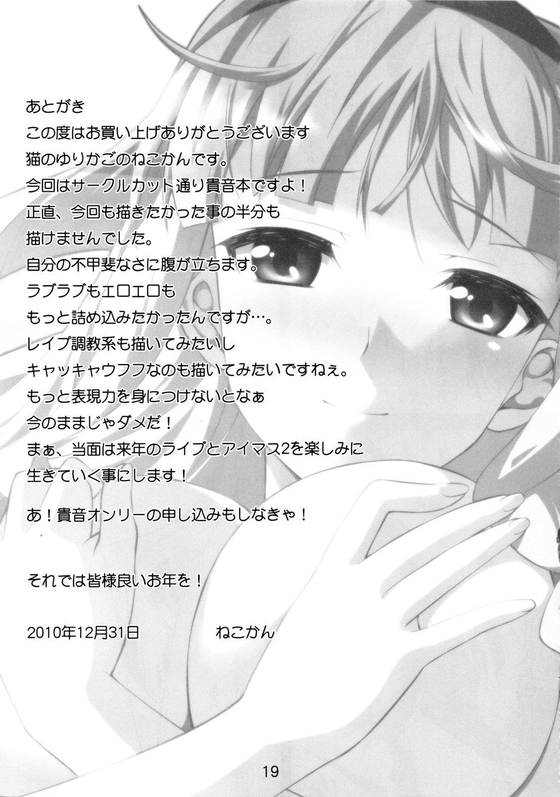 Shijou Takane wa Koi wo suru 17