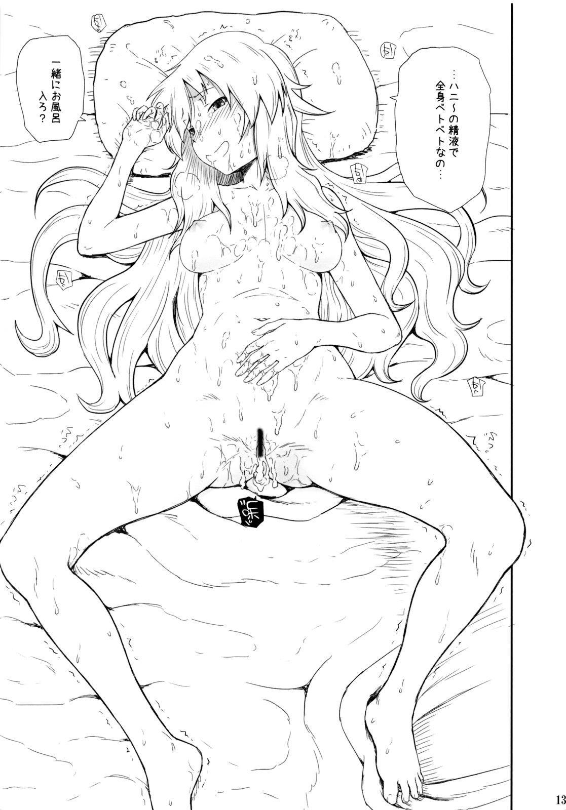 Miki ga Yome sugite Komaru. 11