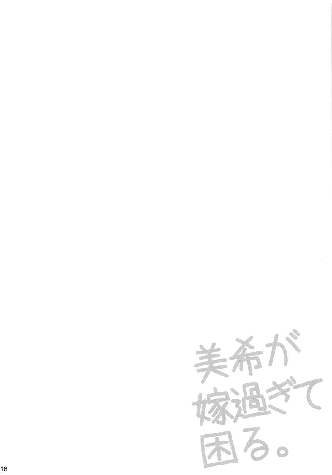 Miki ga Yome sugite Komaru. 14
