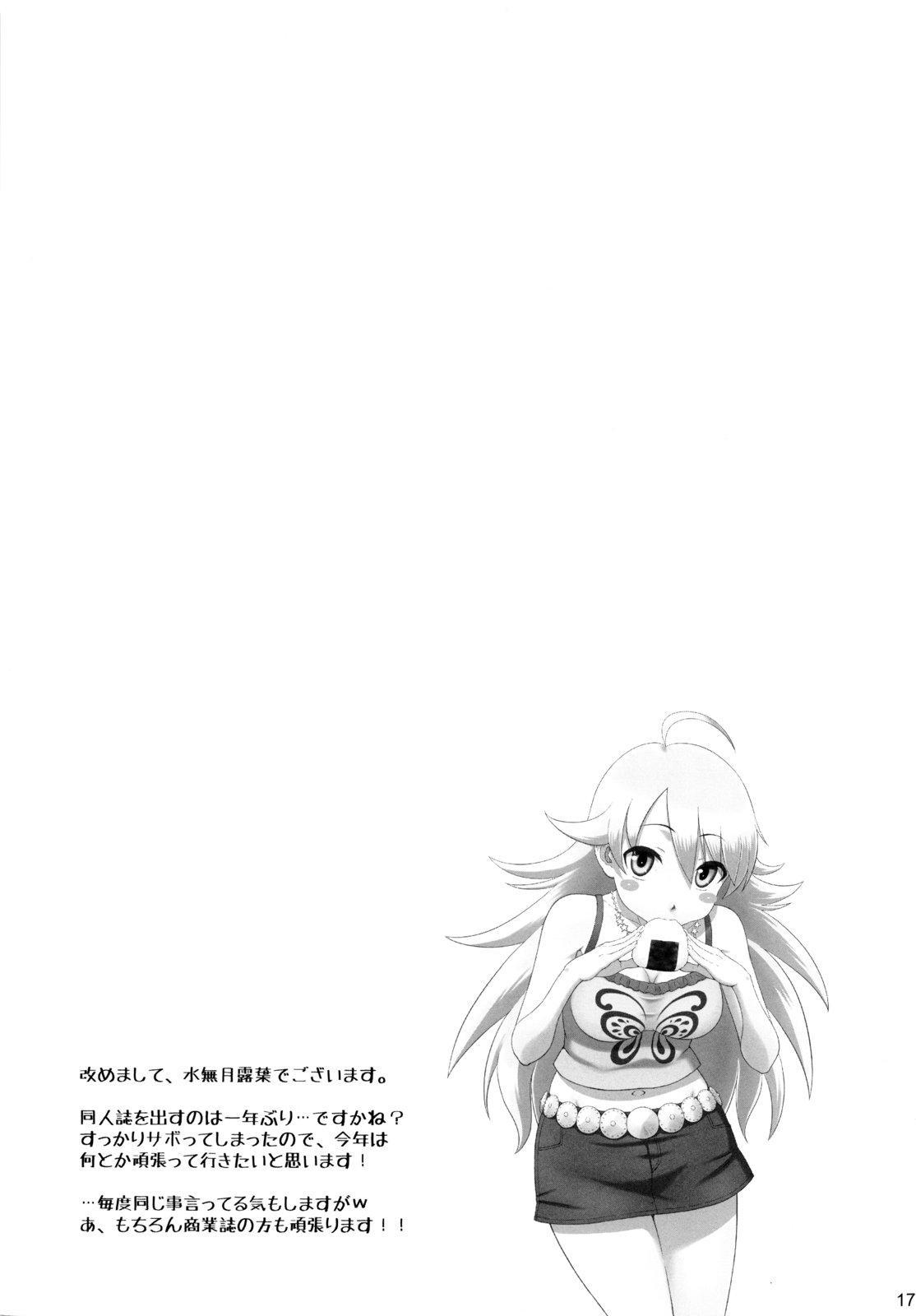 Miki ga Yome sugite Komaru. 15
