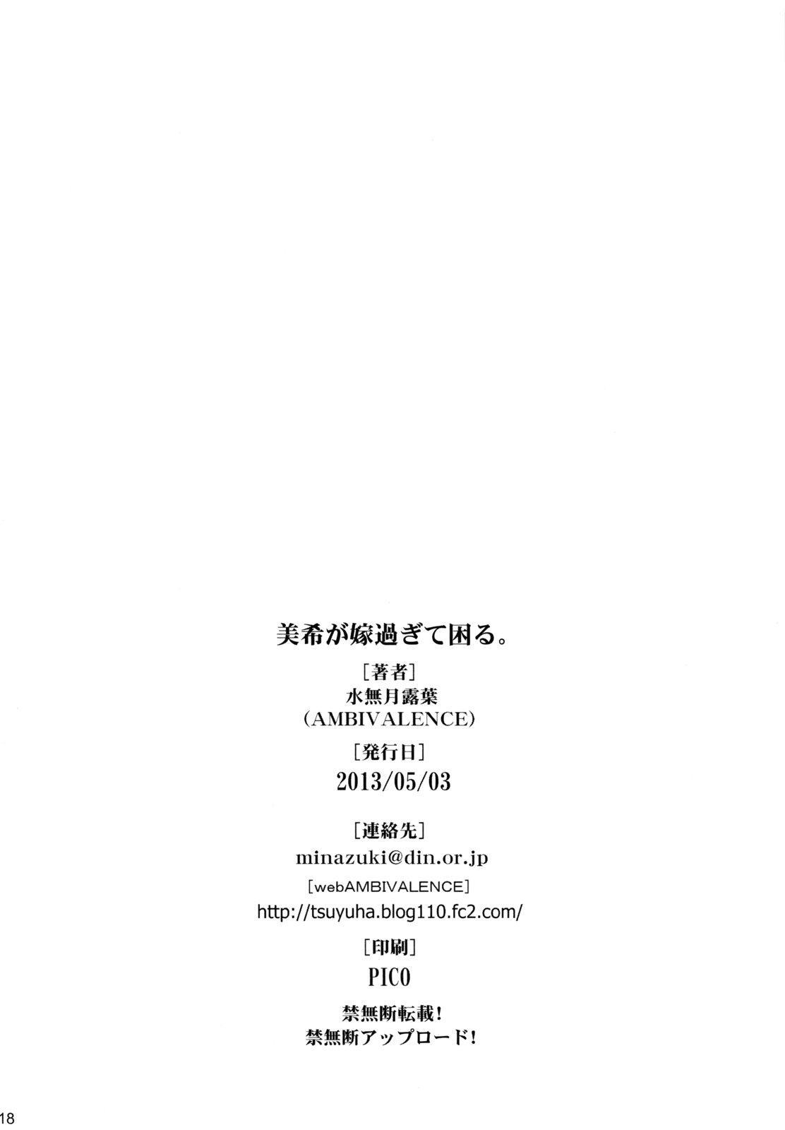 Miki ga Yome sugite Komaru. 16