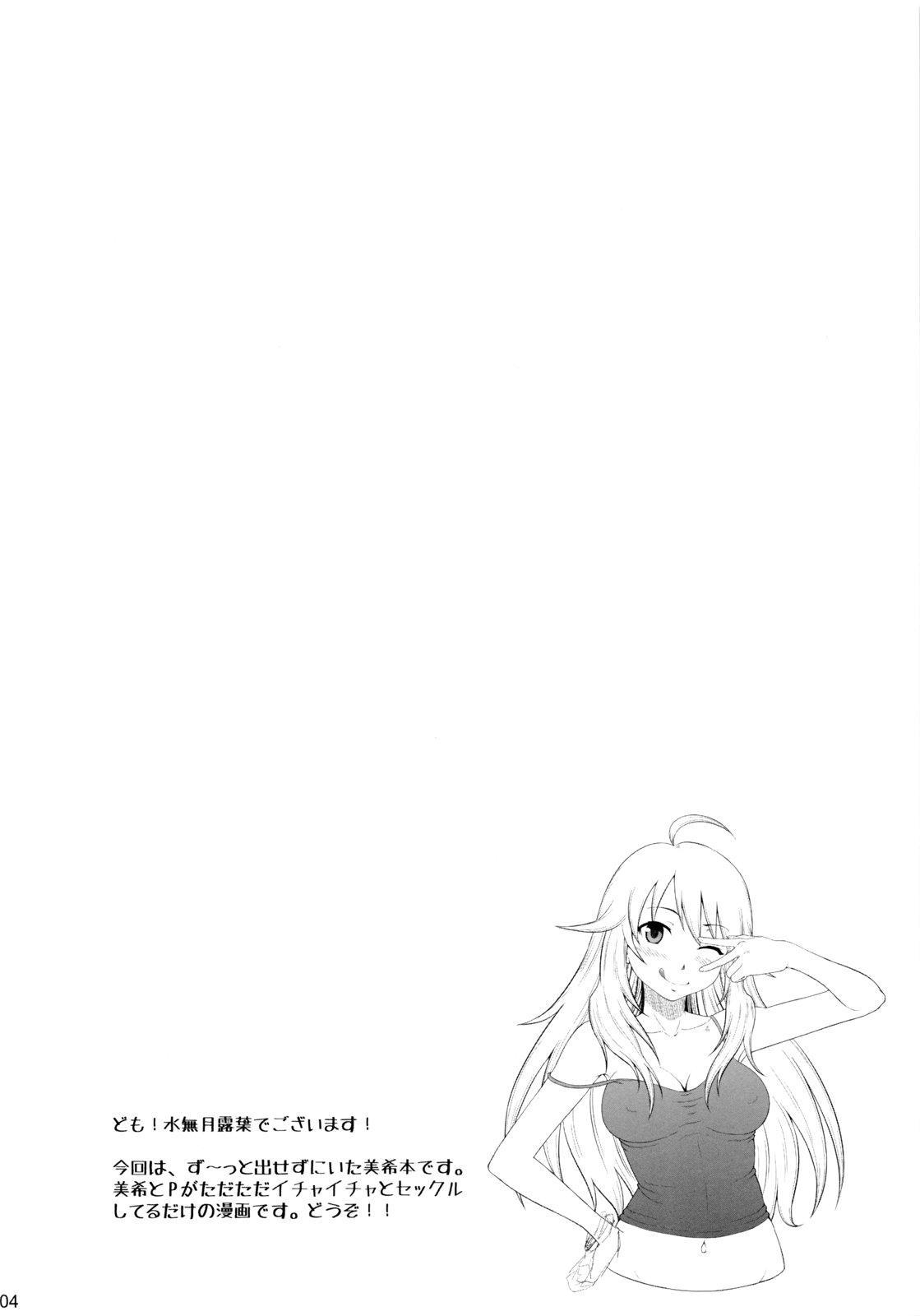 Miki ga Yome sugite Komaru. 2