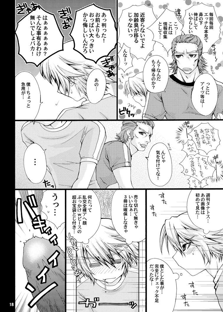 Koushoku Nyan Nyan 17