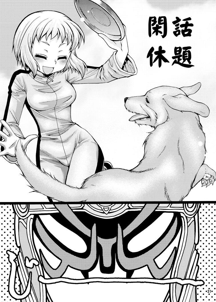 Koushoku Nyan Nyan 30