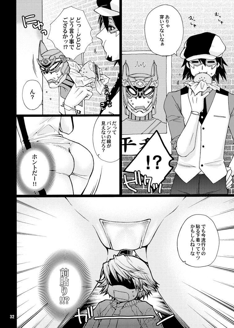 Koushoku Nyan Nyan 31