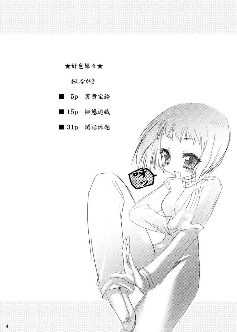 Koushoku Nyan Nyan 3