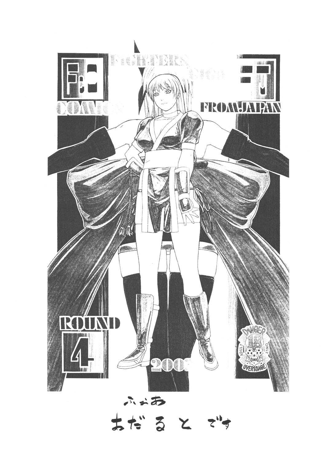 Fighters Giga Comics Round 4 1