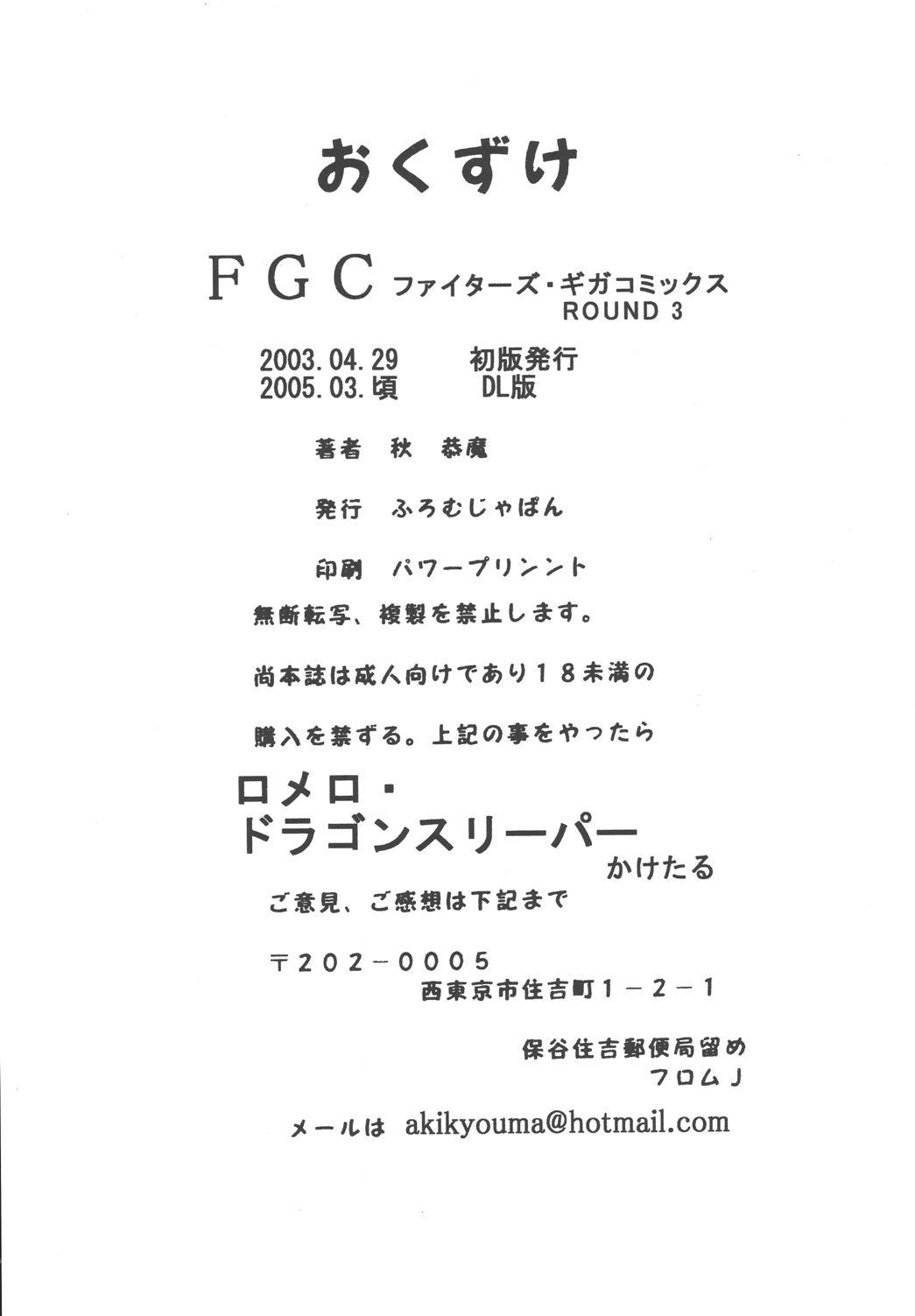 Fighters Giga Comics Round 4 72
