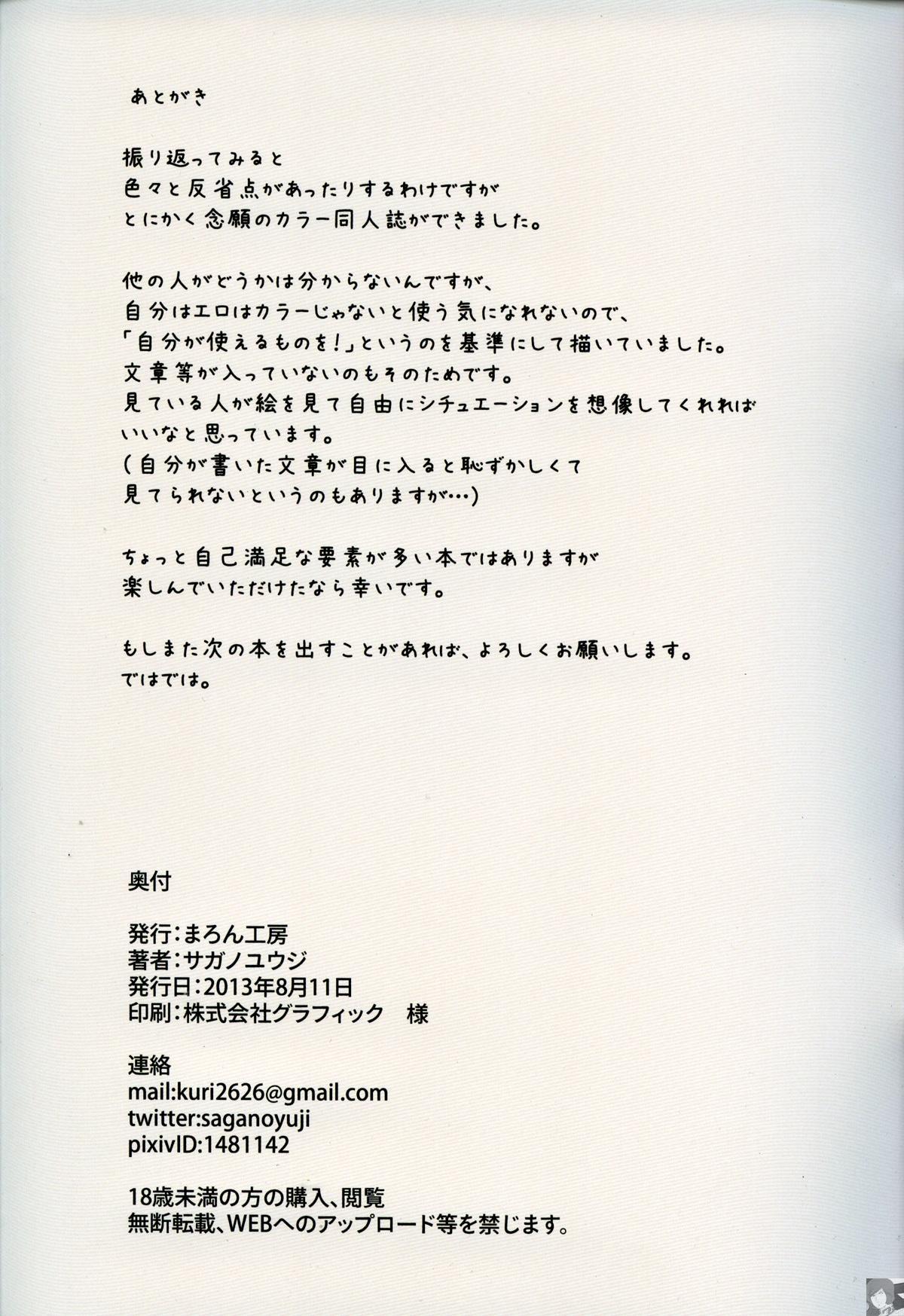 Yume no Itonami 10