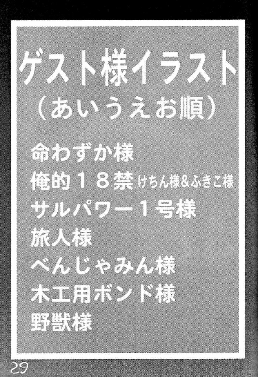 Kunoichi Dynamite 27