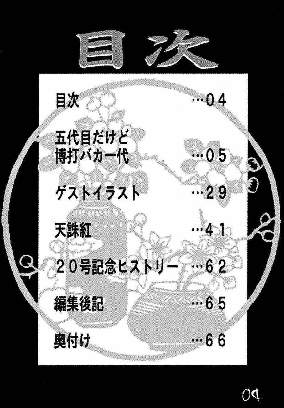 Kunoichi Dynamite 2