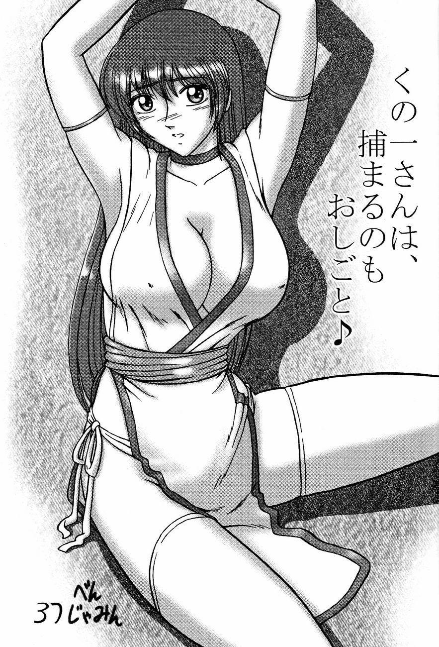 Kunoichi Dynamite 35