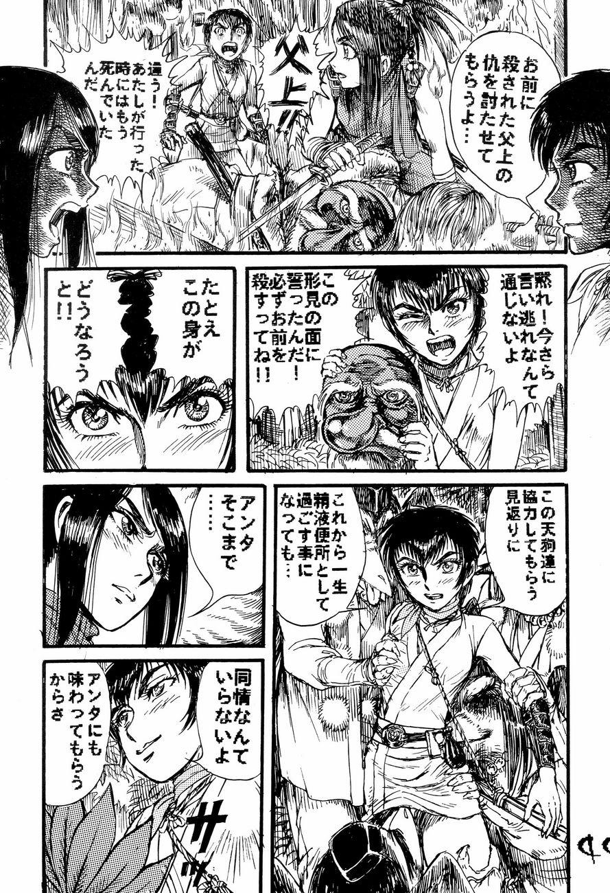 Kunoichi Dynamite 42