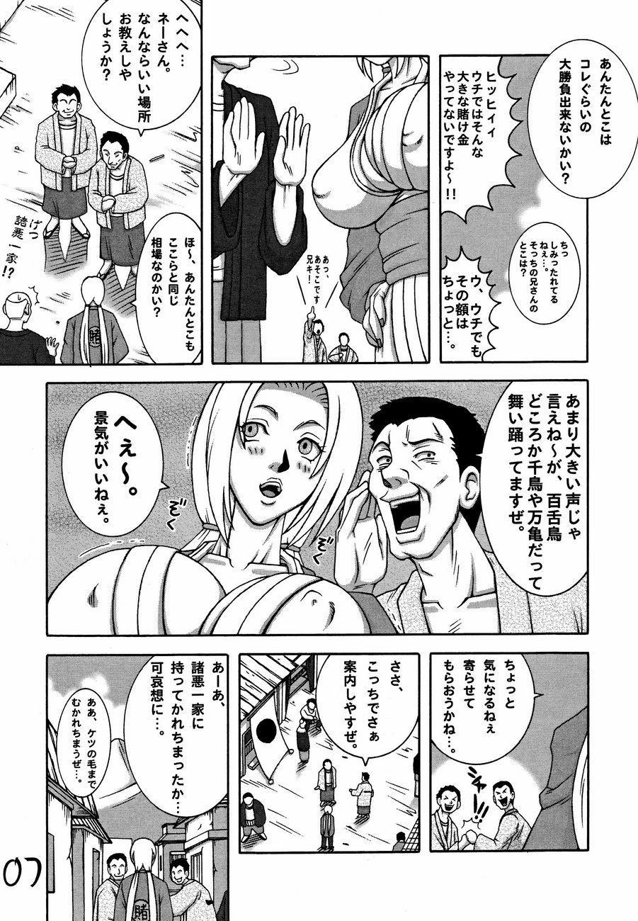 Kunoichi Dynamite 5