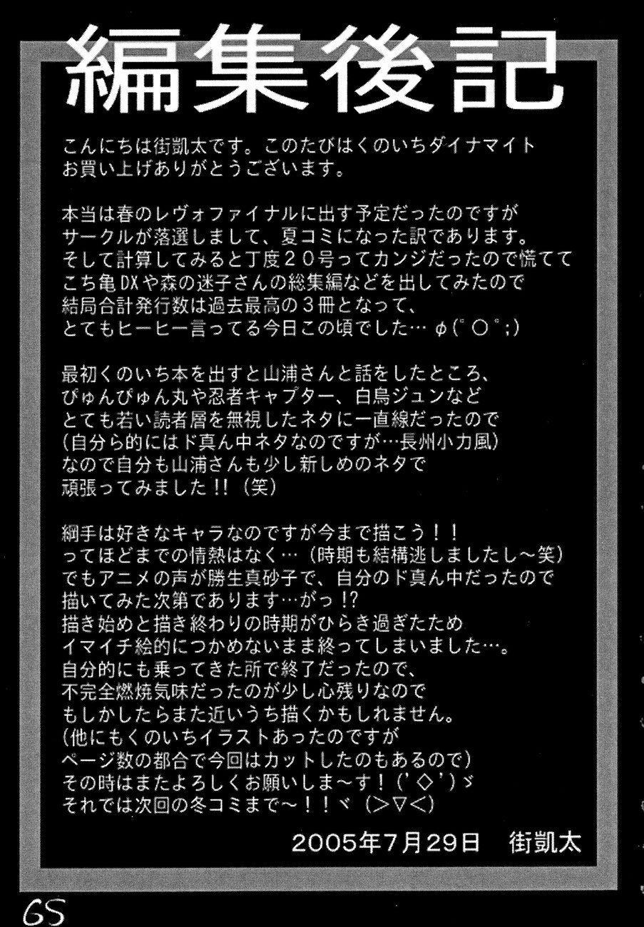 Kunoichi Dynamite 63