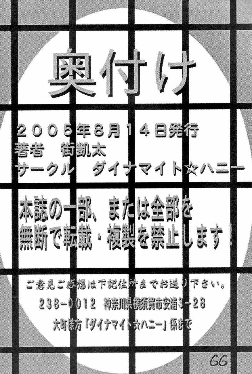 Kunoichi Dynamite 64