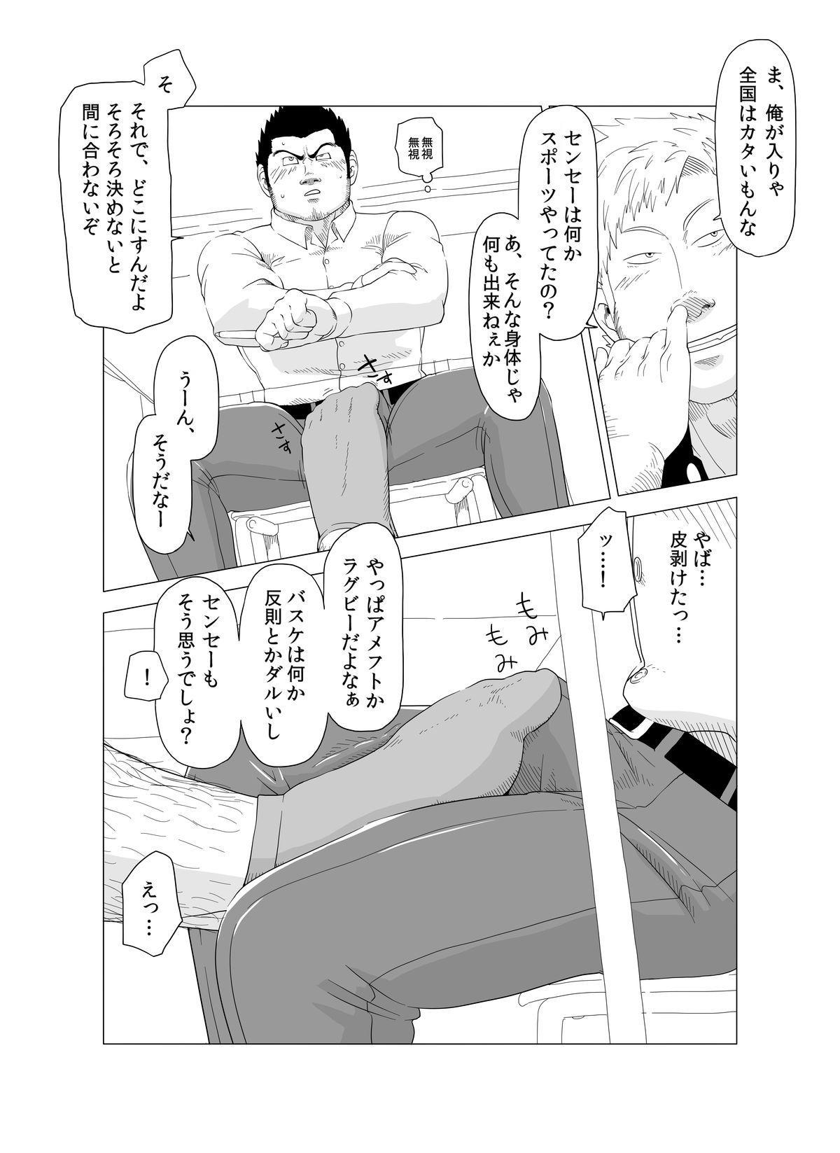 Deka Seito to Chibi Sensei 9