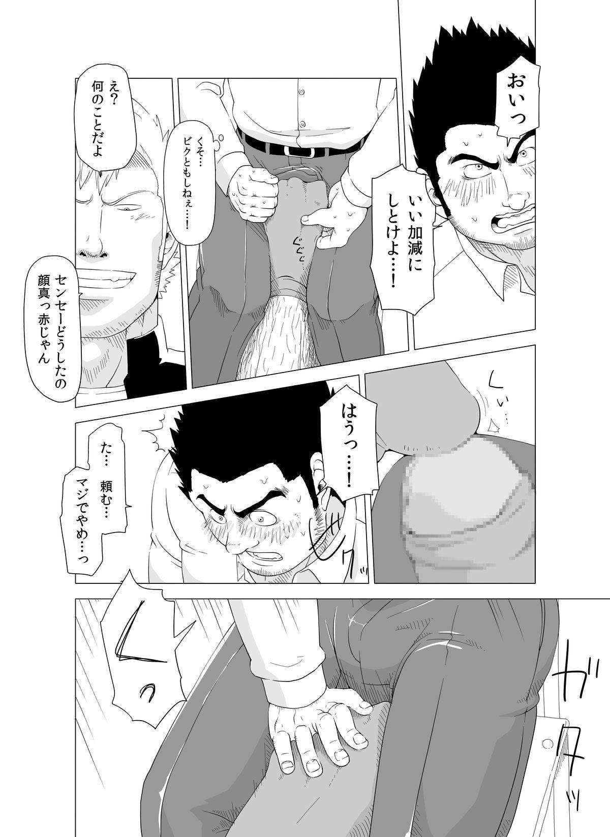 Deka Seito to Chibi Sensei 11